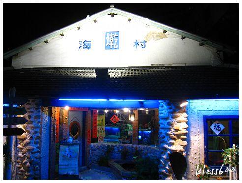 海墘村茶品院