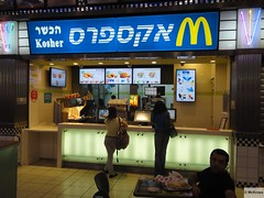 McDonald's Petah Tikva The Big Mall McExpress (Israel)