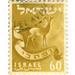Israel Postage Stamp: Tribe of Naphtali