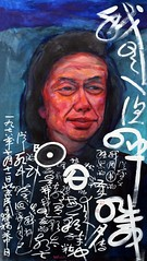 Huang Xiang (Huang Xiang and William Rock) Tags: china art wall portraits democracy poetry buddha fineart paintings beijing literature picasso artists poet lincoln van calligraphy waltwhitman mozart waldo annefrank poets luther chinesecalligraphy rosaparks sylviaplath nobelprize jacksonpollack edgarallanpoe egonschiele marlonbrando chineseart emilydickinson friedrichnietzsche kingalbert libai thedalailama huangxiang richardwagner gabrielamistral emilybronte artartist greatwriters famousartists greatpoets famouswriters famouspoets williamrock centurymountain thecenturymountainproject poetrychina emilybrontewuthering heightsmartin einsteinwilliam shakespeareralph emersongabriela mistralhuang xiangwilliam rockgreat portraitsportraitspainted portraitspoemsjazz portraitspablo nerudavincent goghtibetchinaartpaintingabraham williamblakechinese