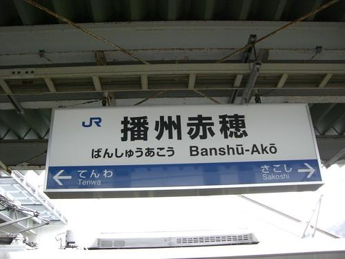 播州赤穂駅/Banshu-Ako station