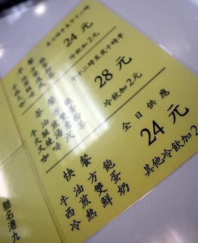 HK Macau 055