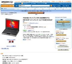 amazon.co.jp: toshiba ネットブックpc ssd搭載モデル nb100-hf シャンパンゴールド panb100hnuf- 家電・カメラ_1245174253760