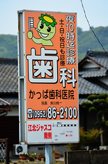 Kappa Dentist Sign (pokoroto) Tags: summer sign japan may  dentist saga nagasaki kappa kyushu satsuki  5  2011  kaido gogatsu   fastmonth 23  odashuku