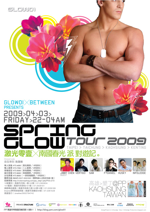 20090403_Glow01_Poster_500
