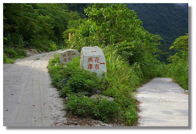 澳花瀑布指示牌