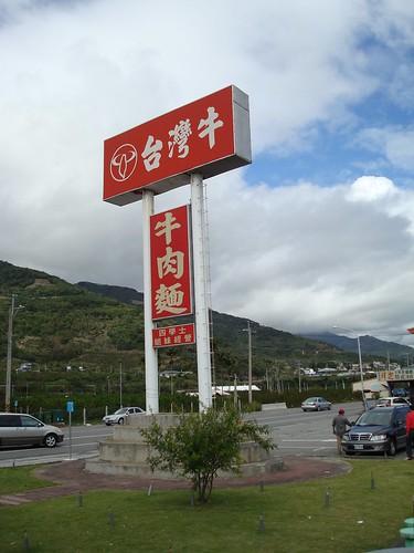 台灣牛牛肉麵