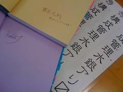 藤原さん×露木さんのサイン+幻の水銀グッズ (非売品)