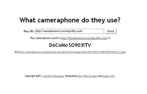 20070903cameraphone
