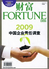 Fortune China March 2009 cover ??????????? 2009?3?