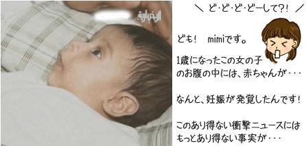 赤ちゃんの中に赤ちゃんが…