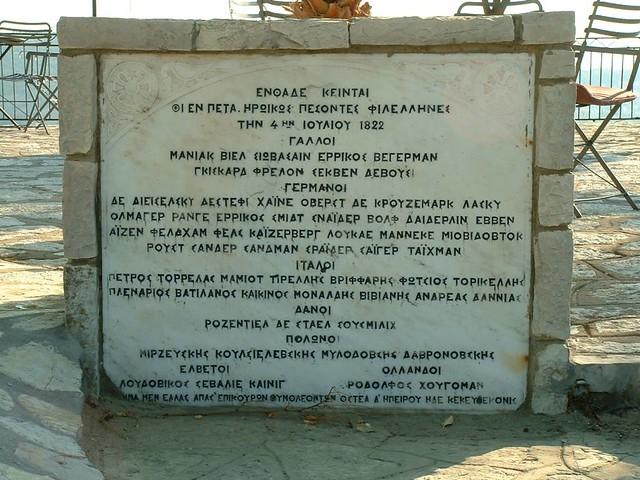 Ήπειρος - Αρτα - Δήμος Πέτα Μνημείο προς τιμήν των φιλελλήνων που έπεσαν κατά την Επανάσταση του 1821 στη μάχη του Πέτα