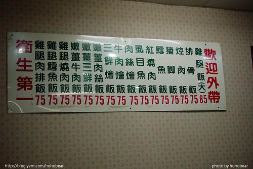 2008-10-18 板橋名香快餐 (1).jpg