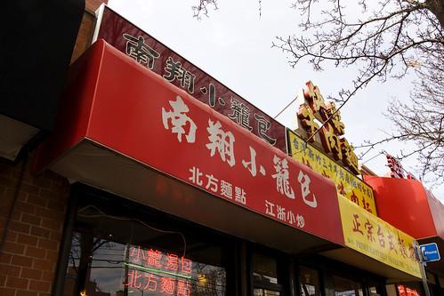 Nan Shian Dumpling House