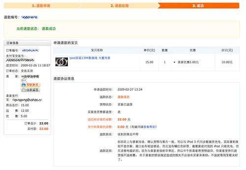 taobao-3