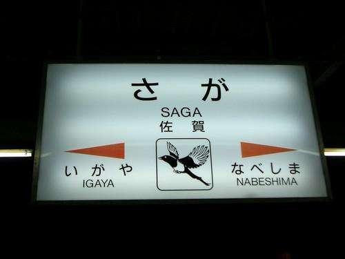 佐賀駅/Saga station
