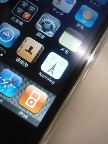 iPhone用オリジナルアイコン