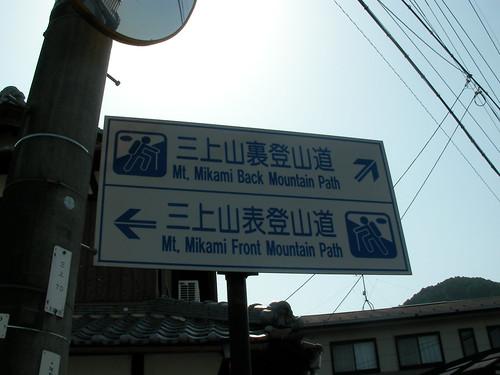 三上山 ブログ
