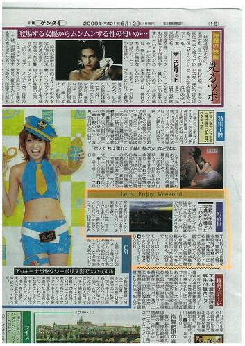 Eternal Japan Coverage In The Nikkan Gendai 俺の写真展が日刊現代に出ました!!
