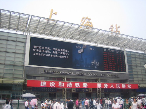 上海火車站 Shanghai Train Station