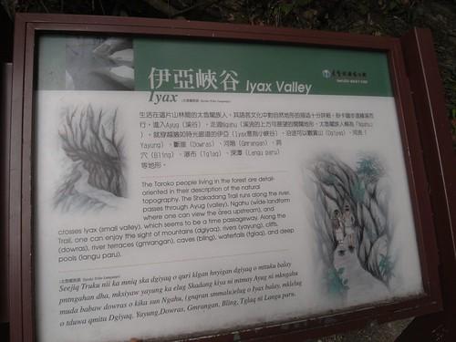 你拍攝的 9伊亞峽谷。