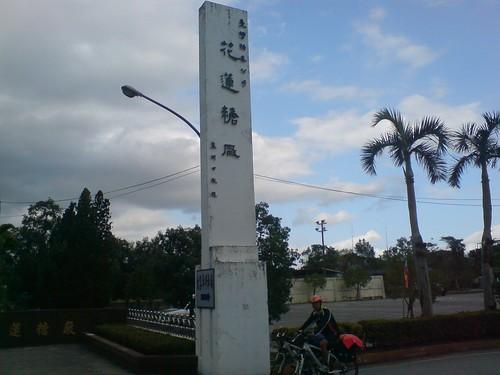 花蓮糖廠門口