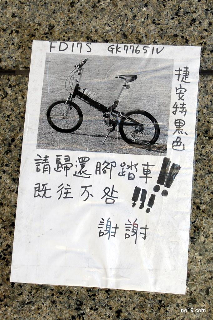 請歸還腳踏車!! - DSC_6793