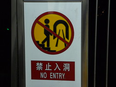 No entry (cyanocorax) Tags: sign train jellyfish stickfigureinperil unclear