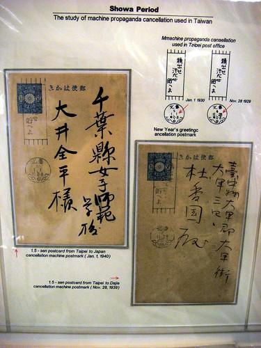 郵政博物館─日本郵票紀念展