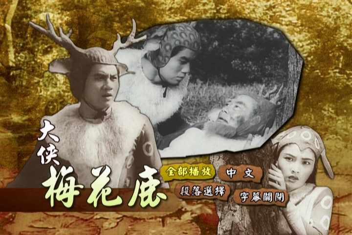 大俠梅花鹿 DVD 主選單
