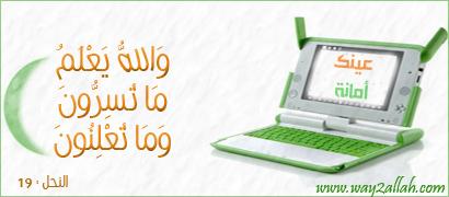 تواقيع المنتديات:اسلامية 3489740478_7b7b4d9cd