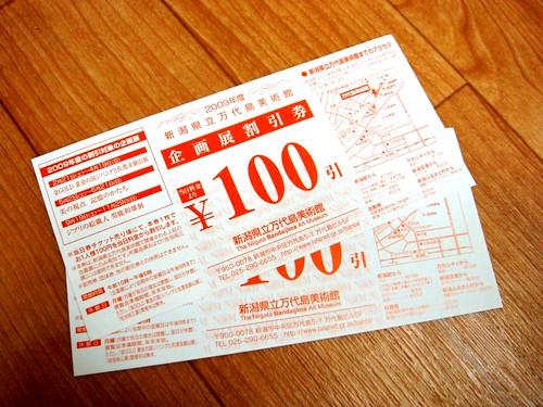 万代島美術館の割引券