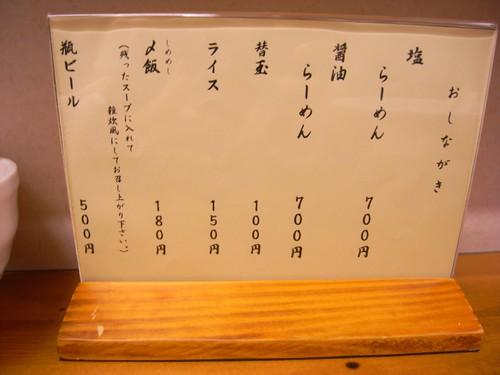 『麺屋 一徳』@天理-02