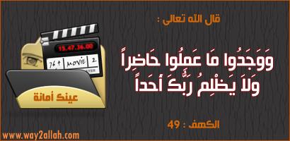 تواقيع المنتديات:اسلامية 3488927179_5a12a1cd9