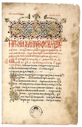 Prolog stihovni za septembar - decembar 1594 (Kop 019)