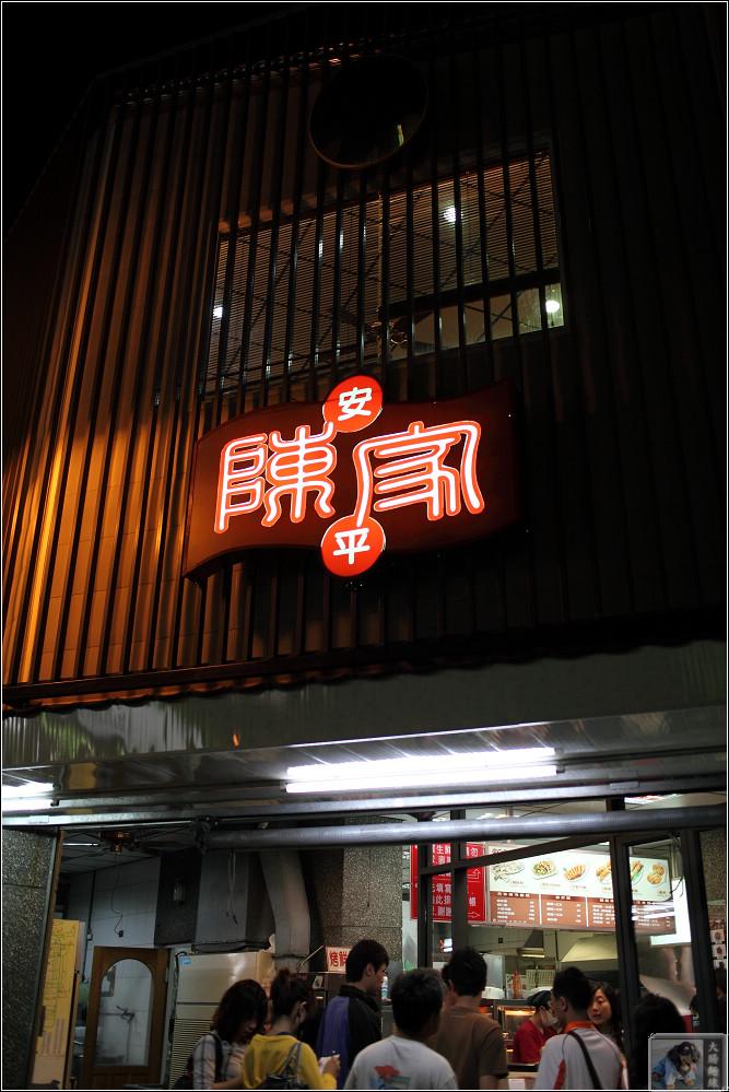 安平老街12