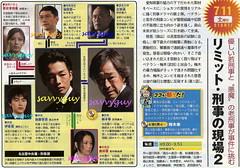 090711 NHK リミット~刑事の現場2