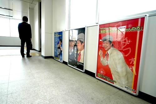 長岡市のPRポスター
