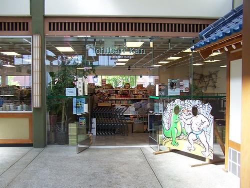 More Ichiban Kan