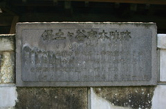 Close up of the Historical Marker at the Site of Hodogaya Juku's Honjin on the Old Tokaido  (only1tanuki) Tags: monument japan stone plaque yokohama tokaido hodogaya honjin kanagawaprefecture oldtokaido hodogayajuku needtotranslate