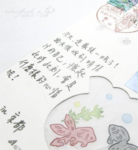 2008.08.12 - 在京都寄給自己的明信片