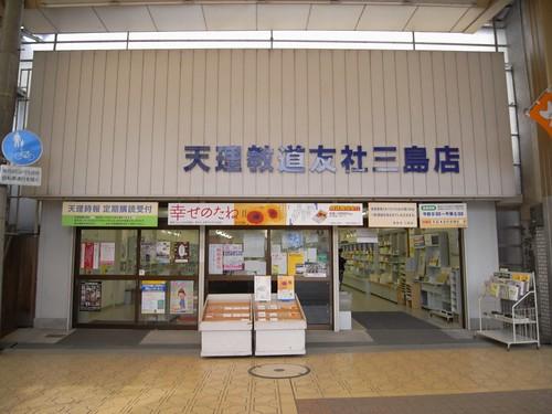 「天理駅周辺」散歩-「天理本通商店街」-02