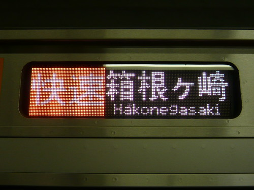 リスト::行先表示器::JR東::E233系::LED::快速箱根ヶ崎