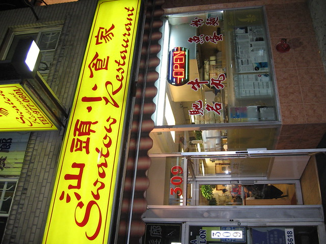 Swatow - fast, cheap, and out of control.  Fond memories of late-night chow-downs on Spadina.