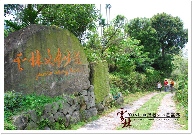 【雲林觀光景點】via遊雲林~古坑華山文學步道