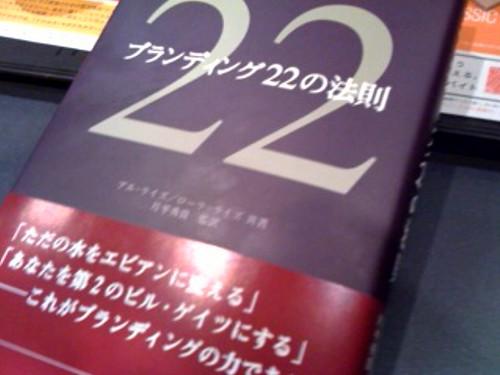 ブランディング22の法則 by you.