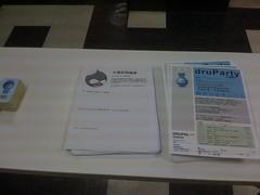 druParty的文宣和貼紙druParty的文宣和貼紙