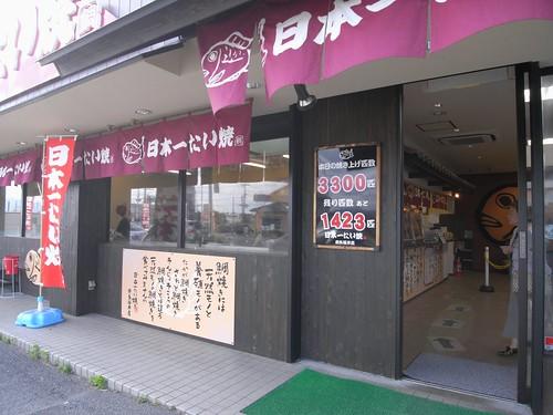 『日本一たい焼(奈良桜井店)』@桜井-02