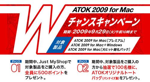 ATOKのWキャンペーン