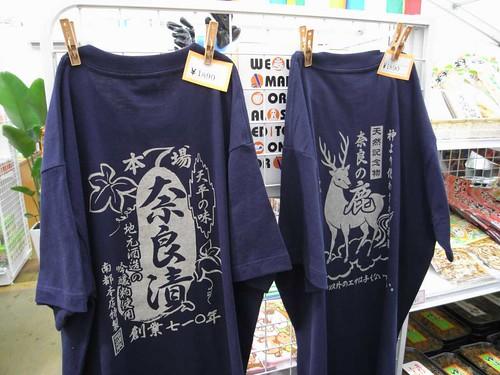平城遷都1300年祭『奈良土産館』など交流エリアのお店